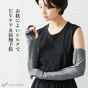 [ アームカバー レディース UV シルク 日本製 ] シルク100% アームカバー / メール便可 絹 紫外線対策 UV対策 天然の…