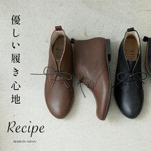 [デザートブーツレディース]本革デザートブーツRecipe/日本製40代50代60代女性レースアップブーツ柔らかい革靴本革レシピブラックブラウン紐靴