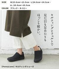 [スリッポンルームシューズ暖かレディース]キルティングシューズPENNYLANE/40代50代60代女性暖かいあたたかいモックシューズサイドゴア柔らかい
