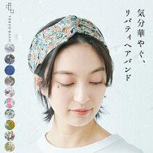 [リバティヘアアクセサリー]リバティプリントヘアバンド/日本製メール便可リバティプリントリバティ生地ヘアアクセLIBERTYPRINT花柄ナチュラル髪飾りタナローンリバティーヘアターバンターバン
