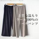 【新作】[インナー パンツ ペチパンツ ロング あったか 冬] ウォッシャブルウール100% フレアパンツ / 日本製 40代 50…