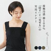 [接触冷感ブラ紐隠しインナー]強撚コットン100%ベアトップ風タンクトップ/日本製メール便可綿100%ベアトップキャミソールチラ見え防止大きいサイズ