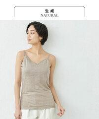 [キャミソールリネン日本製]プレミアムリネン100%キャミソール/メール便可40代50代60代女性ファッションインナートップスリネン天竺麻100無地涼しいさらさら吸湿速乾天然素材