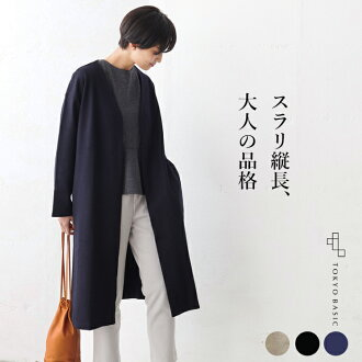 Reward to haori outer oneself beautifully warmly slightly a compression wool 100% of Owari no-collar long coat for winter