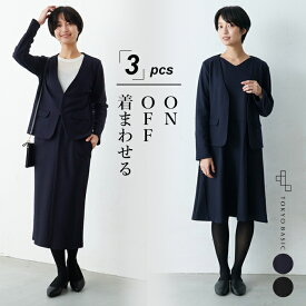 [フォーマル スーツ ワンピース 入学式 卒業式]圧縮 ウール100% ジャケット + ワンピース + ロングスカート 3点 セット / 日本製 40代 50代 60代 女性 ファッション 毛100 七五三 卒業式 入学式 母
