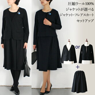 100% of compression wool selectable jacket + flared skirt set lady's spring knit four circle graduation ceremony mother entrance ceremony 40 generations fashion spring clothing suit mourning dress in the fall and winter