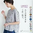 [リバティ ブラウス 花柄 半袖シャツ レディース ] リバティプリント Tシャツブラウス / 日本製 メール便可 40代 50代…