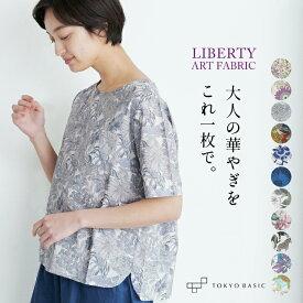 【新色追加】[リバティ ブラウス 花柄] リバティプリント Tシャツブラウス / 日本製 メール便可 40代 50代 60代 30代 女性 ファッション Tブラ レディース ノーカラー リバティー Liberty タナローン