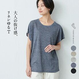 【再入荷】[tシャツ レディース 半袖 ゆったり]プレミアムリネン100% ゆるTシャツ / 日本製 メール便可 40代 50代 60代 女性 ファッション 無地 ボーダー 麻 夏 フリー LL 2L 大きいサイズ 涼しい トップス ギフト