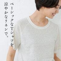 [tシャツレディース半袖リネン]プレミアムリネン100%ラグランクルーネック半袖Tシャツ/日本製メール便可40代50代60代女性ファッションカットソー麻100ルームウェア涼しい天然素材