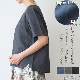 The short-sleeved charcoal gray black blue navy where is longish in the Japan linen 100% shadow checked pattern pocket T-shirt blouse hemp 100 short sleeves half-length sleeves four season
