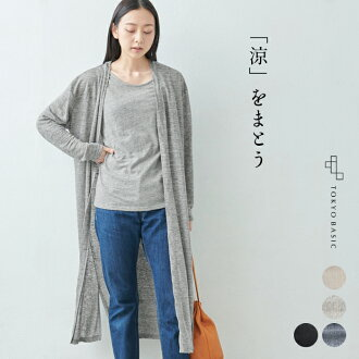 Premium linen 100% maxi cardigan long cardigan lady's thin linen T-cloth hemp 100% long sleeves maxi length V neck cool feeling cool awning UV measures overgarment spring and summer
