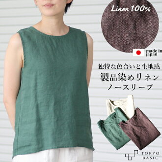 Adult clothes [I distribute up to 1,000 yen OFF coupon until 9:59 on 24th] for 100% of product dyeing linen sleeveless lady's linen blouse pullover tank top cut-and-sew hemp 30 generations in 40s in 50s