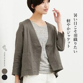 [リネン ジャケット レディース ] さらさら リネン100% ジャケット / 日本製 メール便可 40代 50代 60代 女性 ファッション ノーカラージャケット 涼しい 羽織り 日除け 冷房対策 カーディガン ナチュラル服 春 夏