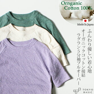 [cut-and-sew short sleeves ladies' roomware] the comfort that is kind to sleeve pullover Lady's short sleeves cut-and-sew T-shirt spring and summer softly in autumn for organic cotton marshmallow dual-layered raglan sleeves five minutes