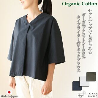 Organic cotton 100% typewriter three-quarter sleeves V neck blouse pullover autumn in the spring and summer: * Silky light material