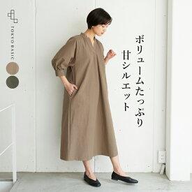 [ロングワンピース パフスリーブ 半袖 夏] 高密度ポプリン素材 ドルマン ワンピース / 日本製 コットン100% 綿100 40代 50代 60代 30代女性 ファッション ゆったり 体型カバー レディース 重ね着 春 夏