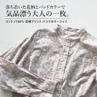 [花柄ブラウスレディース長袖]コットン100%花柄プリントバンドカラーシャツ/日本製メール便可40代50代60代女性ファッションレトロ柄コットン綿100ノーカラースタンドカラー大人服ナチュラル服