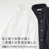 [ロングシャツレディース長袖]コットン100%天日干し風ロング2WAYシャツ/日本製メール便可40代50代60代女性ファッション綿100シャツコート羽織りチュニックシャツワンピース白シャツ