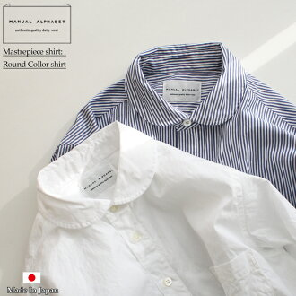 The shirt long sleeves four season made in feeling of 100% of cotton high count round empty - shirt folded neckpiece of haori product washing processing fly-maru cut wrinkle Japan: *