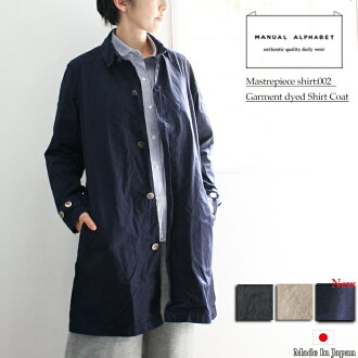 The cotton 100% typewriter material shirt coat product product made in Japan coat four season where I wash it, and a feeling of shirt coat wrinkle of processing adult is light: *