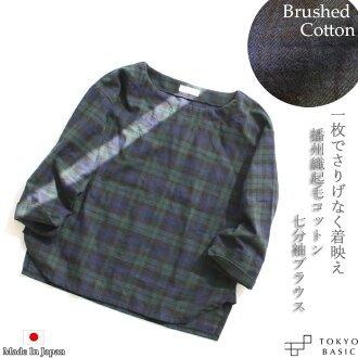 100% of Banshu raising cotton three-quarter sleeve blouse: The Black Watch which does looking nice for one piece of 0 yarn-dyed checks