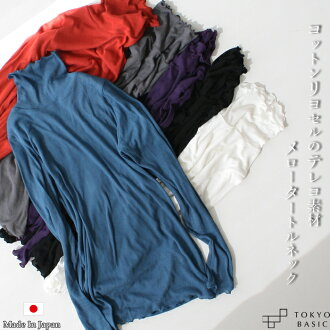 Tape recorder material メロータートルネックメロー disposal layering inner for コットンリヨセル casual M L