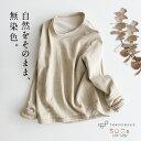 【新作】[トレーナー 長袖 レディース] 無染色 コットン&リネン 裏毛 トレーナー / 日本製 40代 50代 60代 30代 女性 プルオーバー 生…