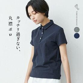 【新作】[ポロシャツ レディース 半袖] ミラノリブ マルエリ ポロシャツ / 日本製 メール便可 40代 50代 60代 30代 女性 ファッション 丸襟 ラウンドカラー きれいめ おしゃれ【レビューでクーポン】