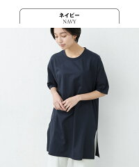 [tシャツ半袖レディース]サイロプレミアムリネン&コットンチュニック/日本製メール便可40代50代60代30代女性ファッション五分袖綿麻夏トップスカットソー