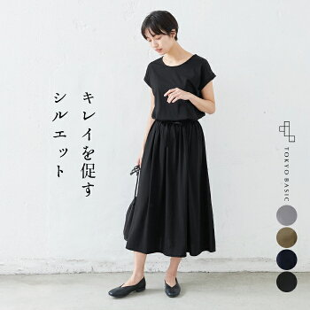 ミラクル強撚コットン100%ワンピース【sozai】【日本製】