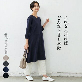 To adult dress four Malle who can mix-and-match both the compression wool 100% flare dress Lady's wool 100% on and the off♪