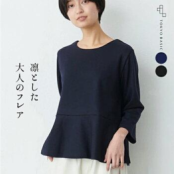 【新作】圧縮ウール100%フレアプルオーバー【日本製】【SAZAI】【メール便可:○】