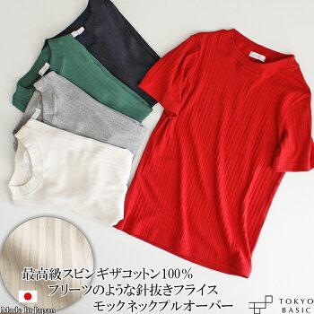 最高級スビンギザコットン100%フライスモックネックプルオーバー【日本製】【メール便可:○】涼しいプリーツ半袖Tシャツ綿100