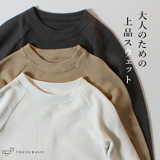 Refined スェットエーゲ sea cotton change raglan sleeves pullover nature material Lady's long sleeves plain casual きれいめ trainer honeycomb for adults