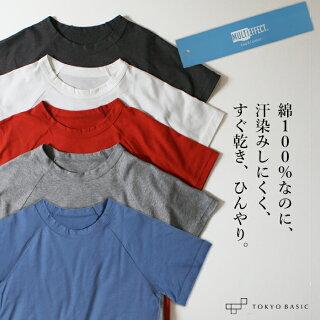 コットン100%マルチエフェクトラグランTシャツ