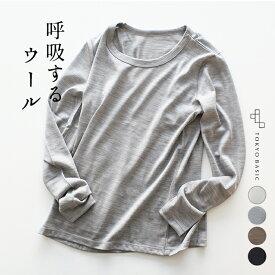 [インナー レディース ウール100% 長袖 登山 ] 呼吸するウール100% 長袖Tシャツ SOZAI / 日本製 ウォッシャブルウール ウール100% 毛100 洗えるウール 冷え取り マウントブレス 登山用 大きいサイズ メンズ 3L