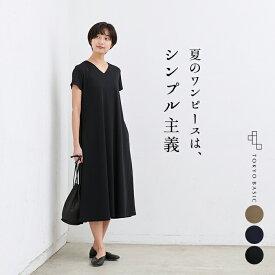 [ワンピース ロング 春 夏] 強撚糸 コットン100% Vネック 半袖 ワンピース / 日本製 メール便可 40代 50代 60代 女性 ファッション 接触冷感 ひんやり さらさら きれいめ 綿100 涼しい カジュアル しわになりにくい