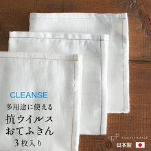 [ふきん日本製抗菌抗ウイルスクレンゼハンカチ]抗菌・抗ウイルス加工クレンゼおてふきん3枚セット/日本製メール便可クラボウ布巾マスクケースギフトキッチンクロスコロナウイルス対策