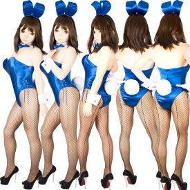 コスプレ バニーガール 衣装 9点セット【ロイヤルブルー】プレーン バニー衣装・裏地付