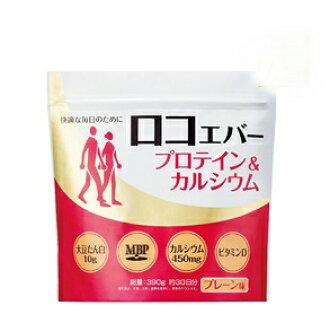 艾芳(AVON)rokoebapurotein&鈣390g(大約30天份)平面味道[20,000日圆(扣稅)之上][存物櫃領取對象商品]