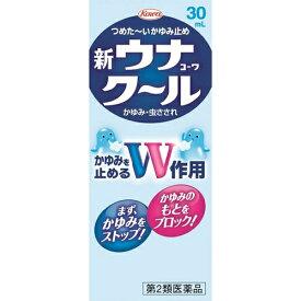 【第2類医薬品】 興和 新ウナコーワ クール 30mL 【メール便対象品】