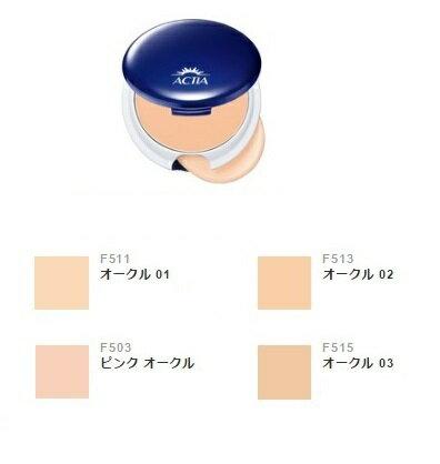 AVON エイボン アクティア UV パウダーファンデーション (デュアル) EX (リフィル) [20,000円 (税抜) 以上で送料無料][ロッカー受取対象商品]