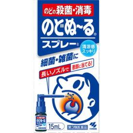 【第3類医薬品】 小林製薬 のどぬ〜るスプレー 15mL / のどぬーるスプレー 【メール便対象品】