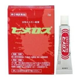 【第(2)類医薬品】 大東製薬工業 ヒメロス 3g 女性ホルモン軟膏 【メール便対象品】