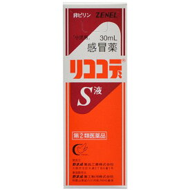 【第(2)類医薬品】 ゼネル薬品 「小児用」感冒薬リココデS液 30ml [ロッカー受取対象商品]