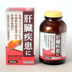 【第2類医薬品】ネオレバルミン錠 1000錠 (原沢製薬)