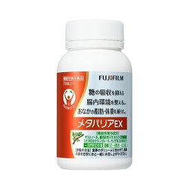 富士フイルム メタバリアEX 720粒 (約90日分) / 機能性表示食品 FUJIFILM