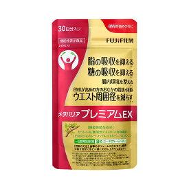 富士フイルム メタバリア プレミアムEX 240粒 (約30日分) / 機能性表示食品 FUJIFILM 【メール便対象品】