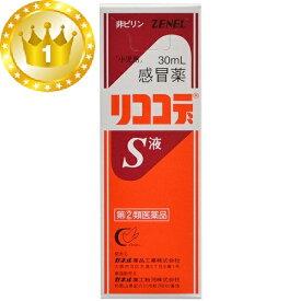 【第(2)類医薬品】 ゼネル薬品 「小児用」感冒薬リココデS液 30ml